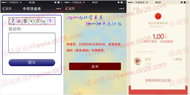 松江科普公民科学素质答题抽奖送1-5元微信红包奖励