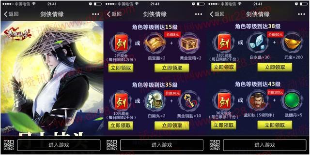 腾讯剑侠情缘月上枝头app手游试玩送2-66元微信红包奖励