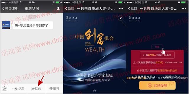 重庆华润关注每天刷新累积看直播送微信红包奖励