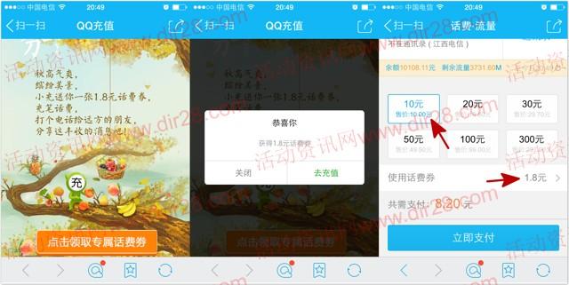 手机QQ秋分扫码100%送1.8元话费券 充值10元话费可使用