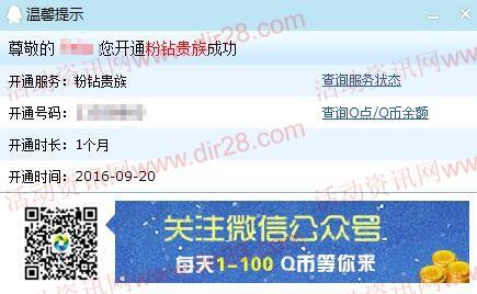QQ宠物携快乐印app下载激活送QQ粉钻1个月秒到