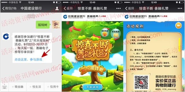 中国建设银行微信摇钱树抽奖送20-50元善融电子券奖励