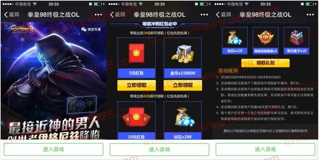 拳皇98终极之战新一期app手游试玩送5-15元微信红包奖励