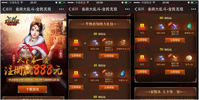 全民无双新版天下第一赛app手游试玩送2-50元微信红包奖励