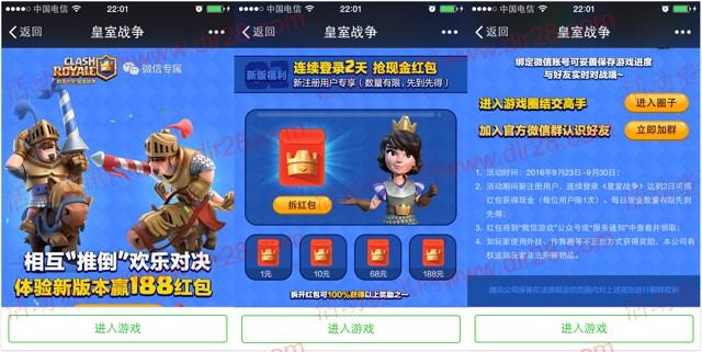 皇室战争app手游连续登录2天送1-188元微信红包奖励