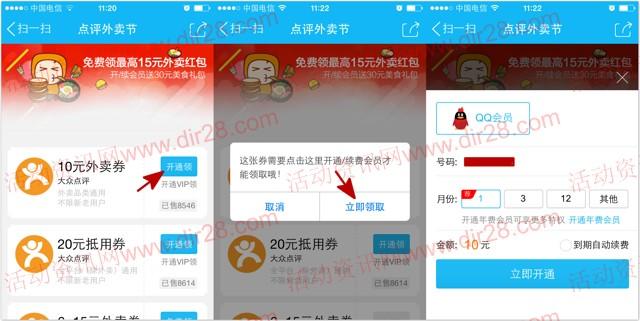 点评外卖节开通QQ会员送10元大众外卖券,20元通用券等