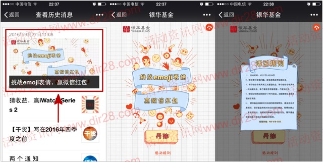 银华基金挑战emoji表情抽奖送最少1元微信红包奖励