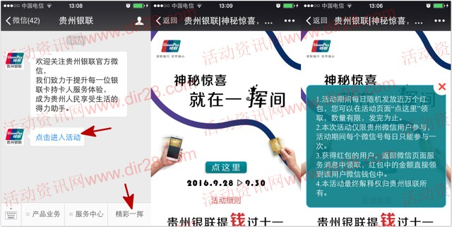 贵州银联畅爽季十一提钱过抽奖送最少1元微信红包奖励
