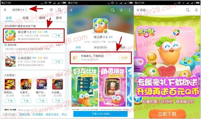 应用宝下载保卫萝卜3 app手游试玩送1-6个Q币奖励