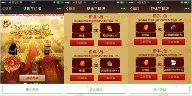 征途喜结良缘app手游试玩送2-35元微信红包奖励