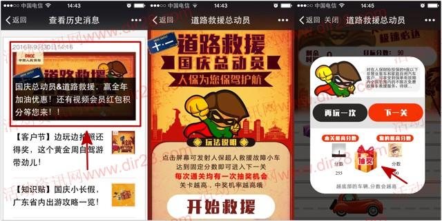 广州人保财险道路救援游戏送1-10元微信红包,爱奇艺会员等