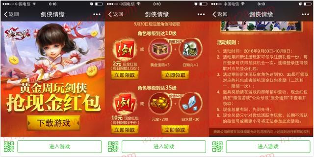 剑侠情缘黄金周app手游试玩送2-12元微信红包奖励