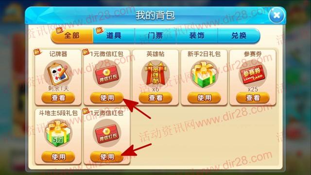 途游斗地主app游戏国庆试玩100%送2-20元微信红包奖励