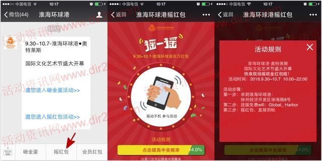 淮海环球港关注摇一摇送1.08-188.88元微信红包奖励