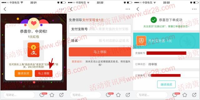 今日头条新用户app下载刮奖送1-100元支付宝现金奖励