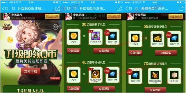 腾讯全民无双送橙将关羽app手游试玩送3-20个Q币奖励