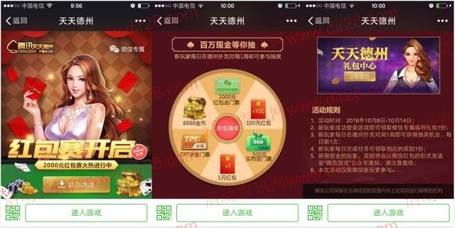 腾讯天天德州新一期app手游抽奖送1-100元微信红包奖励