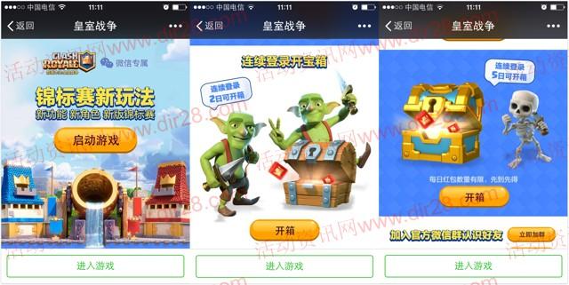 皇室战争新版锦标赛app手游连续登录送最少1元微信红包奖励