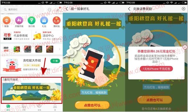360游戏大厅app重阳摇一摇送现金红包,手机话费等