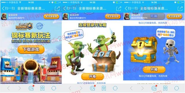皇室战争锦标赛app手游连续登录送1-688个Q币奖励