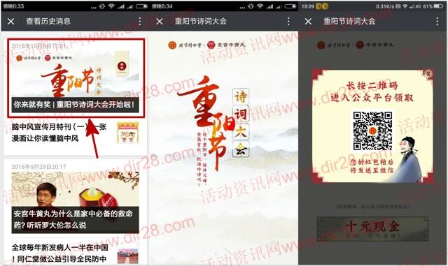 北京同仁堂安宫牛黄丸重阳答题送1-10元微信红包奖励 含答案