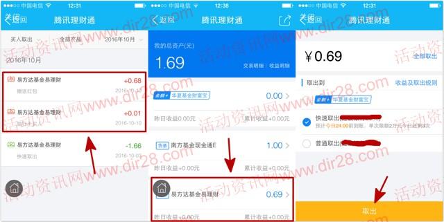 手机QQ10号新一期100%送0.68元理财通红包 买入活期可提现