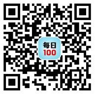 半山小屋关注下载app邀友4人关注送1元微信红包奖励