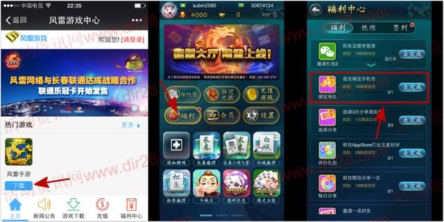 风雷游戏关注app下载首次分享100%送1元微信红包奖励