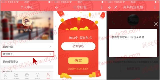 券妈妈app下载登录输入口令100%送1元微信红包奖励