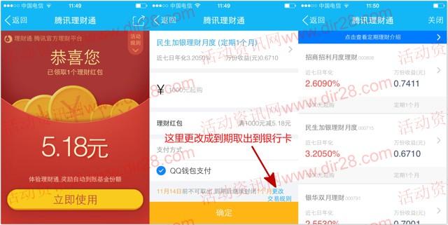 微信端14号新一期送5.18-5.58元理财通红包 定期一月可提现