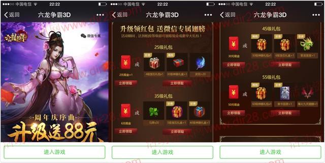 腾讯六龙争霸周年庆app手游试玩送2-88元微信红包奖励