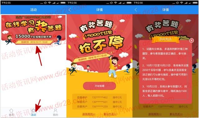 惠愿app企业民主管理知识答题送1-6元微信红包奖励 含所有答案