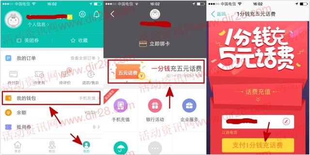 美团app首次绑卡支付1分钱充5元三网手机话费奖励