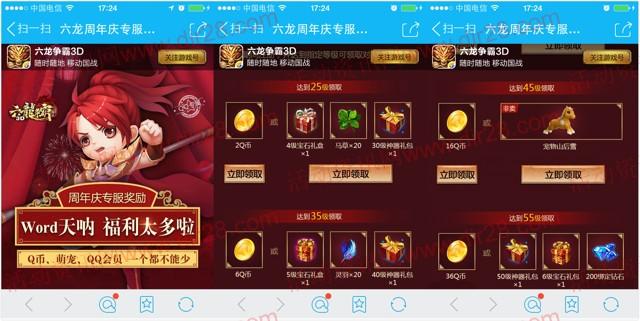 腾讯六龙争霸周年庆app手游试玩送2-60个Q币奖励