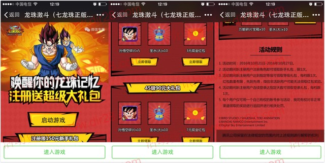 龙珠激斗组队探险app手游试玩送3-10元微信红包奖励