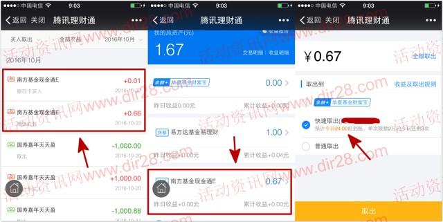 微信端22号新一期100%送0.66元理财通红包 买入活期可提现