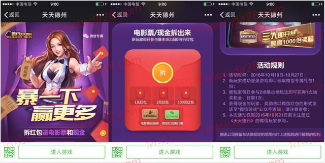 腾讯天天德州app游戏试玩抽奖送1-100元微信红包奖励