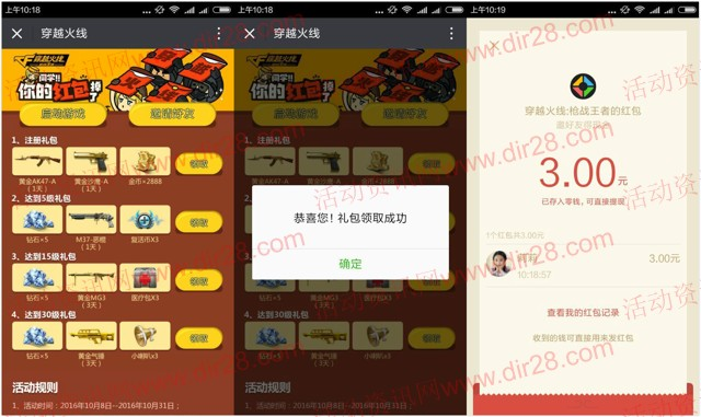 CF穿越火线app手游试玩送3-19元微信红包奖励 附攻略