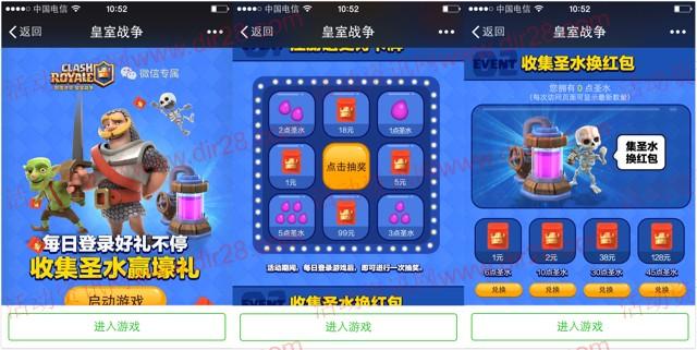 皇室战争app手游试玩收集升水送1-128元微信红包奖励