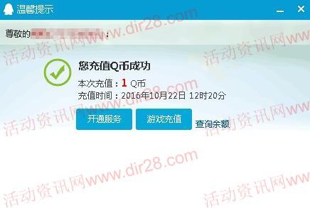 腾讯CF穿越火线app手游试玩送1-29个Q币奖励