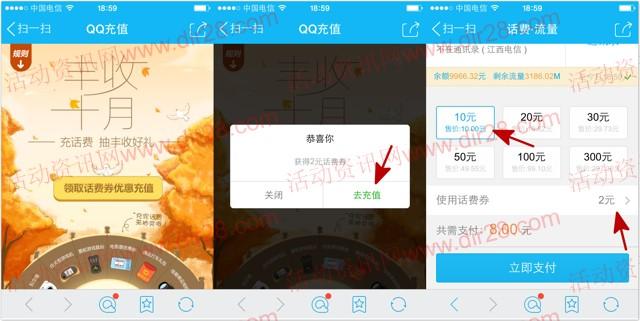 手机QQ丰收十月100%送2元话费券 充值10元话费可使用