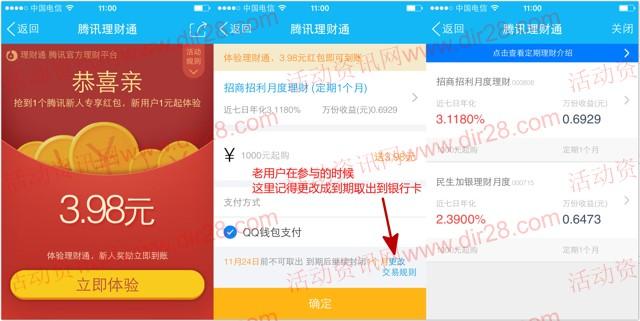 手Q端24号新一期送3.98元理财通红包 定期一月可提现