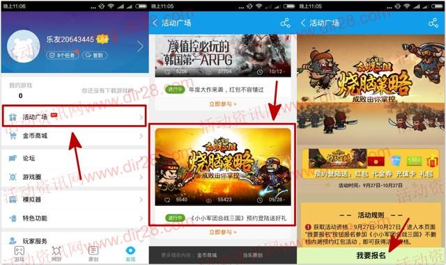 当乐下载小小军团合战三国app手游试玩送3元微信红包奖励