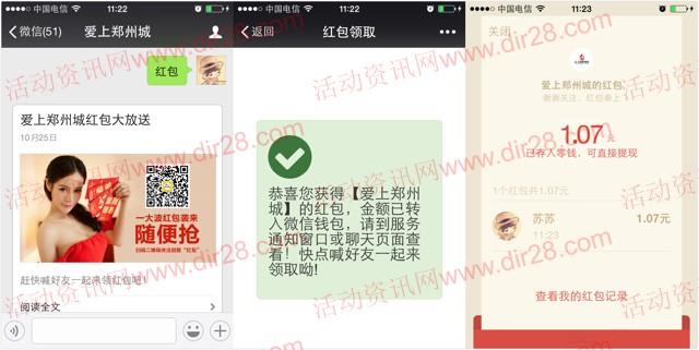 限郑州IP 爱上郑州城关注送最少1元微信红包奖励