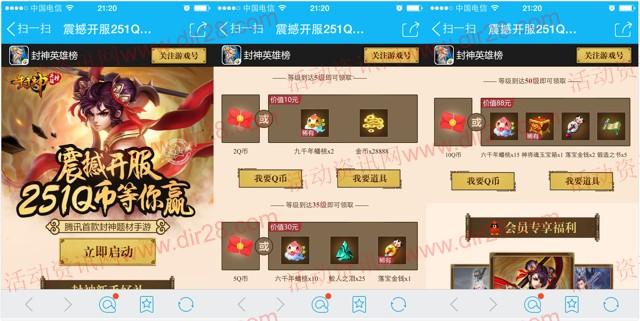 腾讯封神英雄榜震撼开服app手游试玩送2-17个Q币奖励
