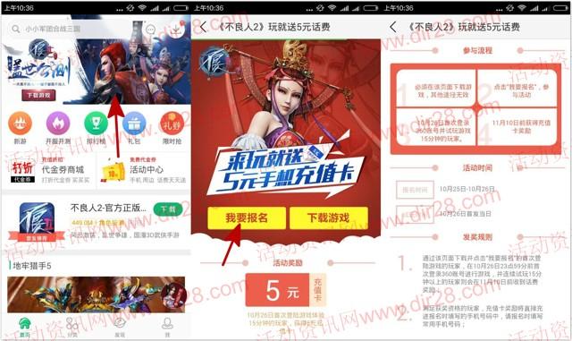 360游戏大厅下不良人2 app手游试玩送5元手机话费奖励