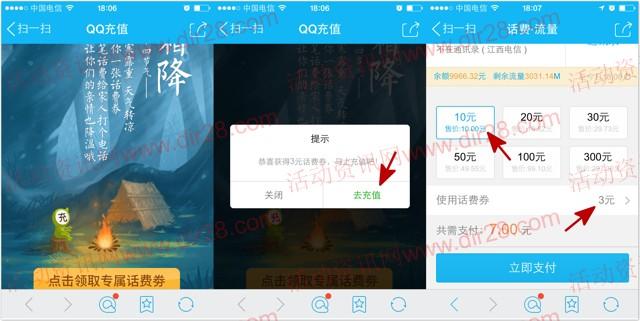 手机QQ霜降100%送3元+2元话费券 充值10元话费可使用