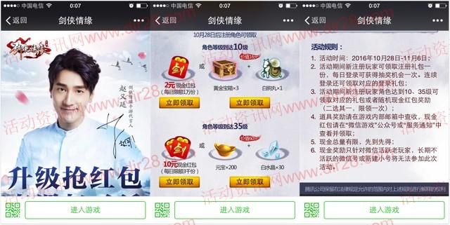 腾讯剑侠情缘奇遇赵又廷app手游试玩送2-12元微信红包奖励