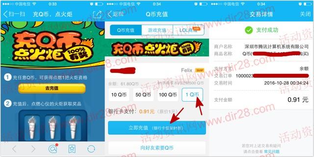 手机QQ点火炬送2Q币券 可支付3.64元充值6个Q币