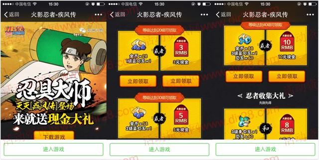 腾讯火影忍者app手游试玩送3-26元微信红包奖励